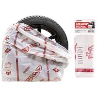 Мешки для хранения колес SKYWAY R12-19 110*110см комплект  4шт