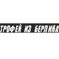 "Наклейка 9 МАЯ вырез. (пл.) ""Трофей из Берлина"" (100х630) надпись цвет белый (уп. 1шт) SKYWAY"