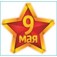 Наклейка 9 МАЯ Звезда (190х200) цвет желто красный (уп. 1шт) SKYWAY