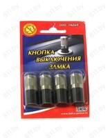 "Кнопка-фиксатор двери ""Ладья"" ВАЗ 2110-6105125, нерж. /50"