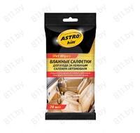 """Салфетки влажные """"Astrohim"""" Ас-2480 для ухода за кожаным салоном автомобиля /20"""