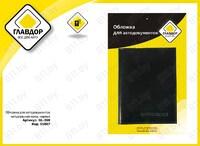 """Обложка для автодокументов """"ГЛАВДОР"""" GL-268 натуральная кожа, черная /20"""