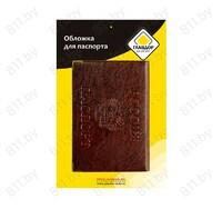 """Обложка для паспорта """"ГЛАВДОР"""" GL-224 коричневая с гербом /20"""