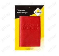 """Обложка для паспорта """"ГЛАВДОР"""" GL-230 натуральная кожа, красная /20"""