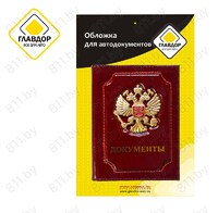 """Обложка для автодокументов """"ГЛАВДОР"""" GL-262 натуральная кожа, бордовая с гербом /20"""