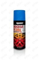 """Жидкая резина """"RUNWAY"""" RW6707 аэрозоль, синий, 450 мл /6"""