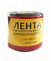 """Лента светоотражающая """"ГЛАВДОР"""" GL-712 самоклеящаяся, 5х100 см, красная (3М) 30"""