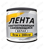 "Лента светоотражающая ""ГЛАВДОР"" GL-859 самоклеящаяся, 5х200 см, белая (3М) /30"