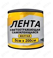 "Лента светоотражающая ""ГЛАВДОР"" GL-860 самоклеящаяся, 5х200 см, желтая (3М) /30"