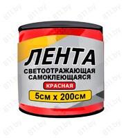"""Лента светоотражающая """"ГЛАВДОР"""" GL-861 самоклеящаяся, 5х200 см, красная (3М) /30"""