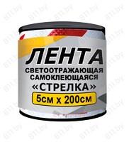 """Лента светоотражающая """"ГЛАВДОР"""" GL-862 самоклеящаяся, 5х200 см, красно-белая, стрелка /30"""
