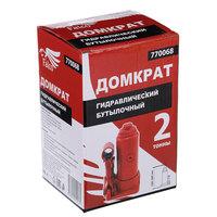 Домкрат гидравлический бутылочный 2 т, высота подъема 150-285мм