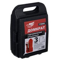 Домкрат гидравлический бутылочный 3 т, в кейсе высота подъема 158-308мм 770-069